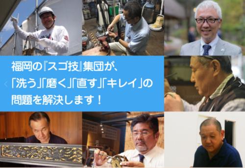 日本洗浄士協会